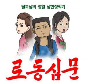 Rodong Simmun webtoon Choi Sung Guk